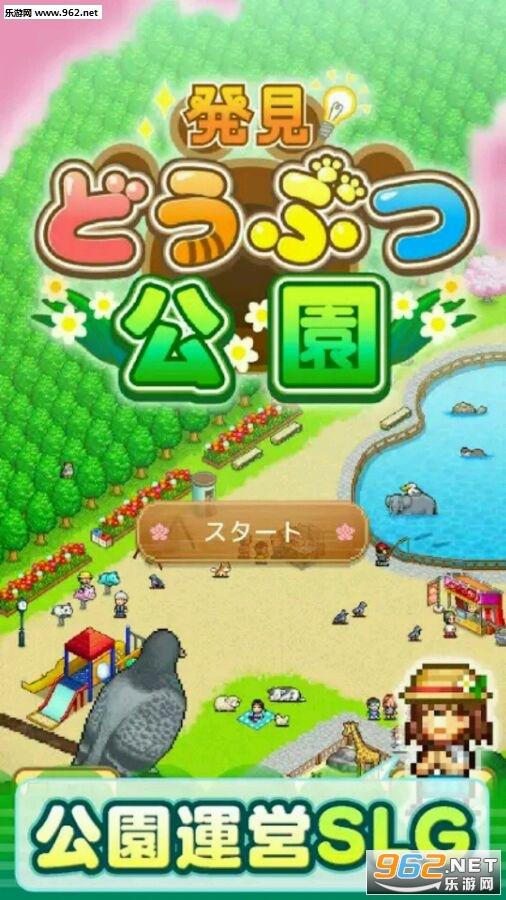 发现动物公园苹果ios中文版