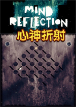 心神折射(MIND REFLECTION)