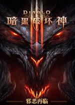 暗黑破坏神3:夺魂之镰 Skeleton反和谐补丁