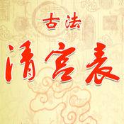 生男生女清宫图2017