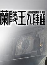 兰陵王入阵曲:神通