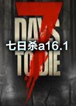 七日杀a16.1