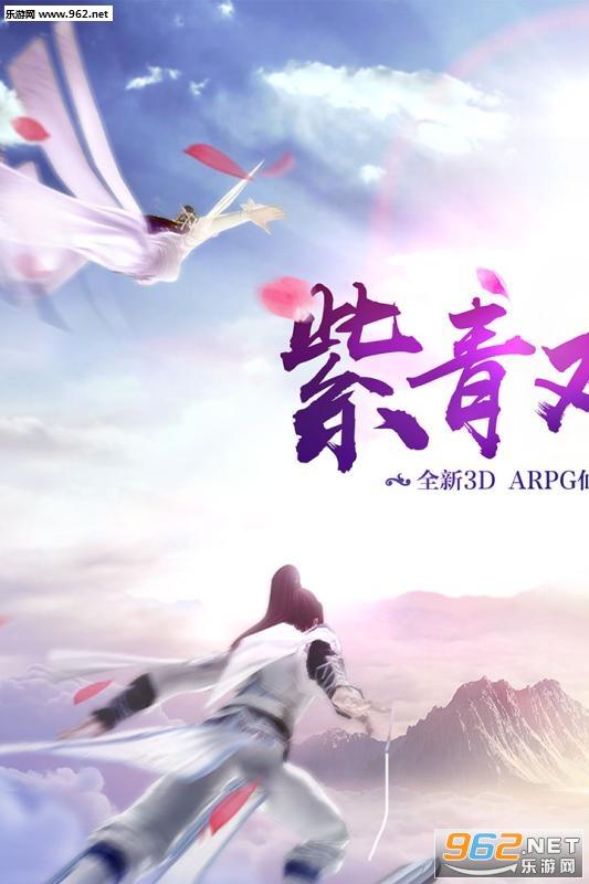 紫青双剑手游v1.0.5截图0