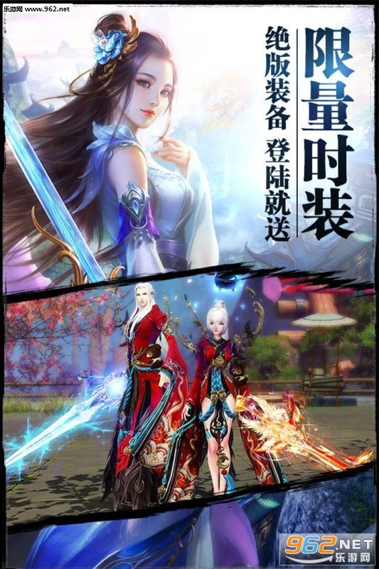 紫青双剑手游v1.0.5截图4