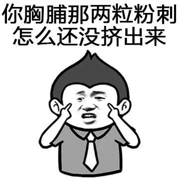 教你如何婉转骂人表情包图片