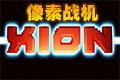 像素战机(Xion)游戏乐高像素VR游戏