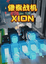 像素战机(Xion)游戏