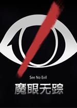 魔眼无踪(See No Evil)