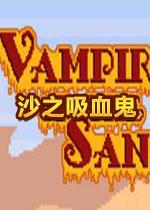 沙之吸血鬼