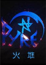 火堆(Pyre)皮影画风高品质游戏