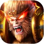 大圣之怒官方最新版v2.3.0