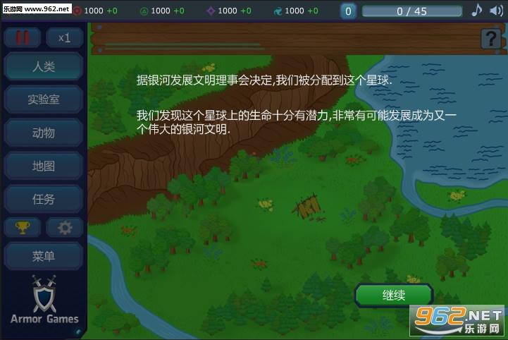 进化计划中文版截图0