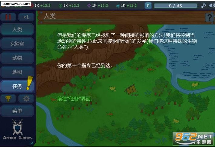 进化计划中文版截图1