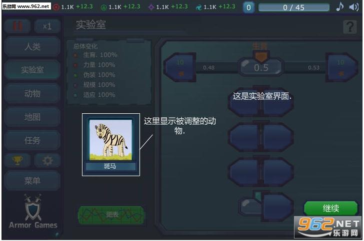 进化计划中文版截图3
