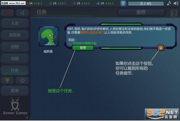 进化计划中文版截图2
