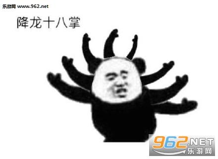 武功招式表情包熊猫高清无水印