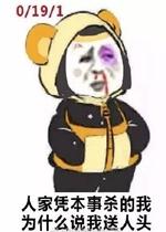 熊猫王者理直气壮图片表情 小孩荣耀理直气壮撑伞1把表情搁外面的插兜包图片