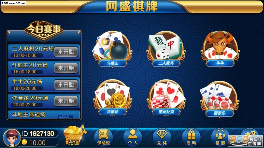 网盛棋牌最新版app