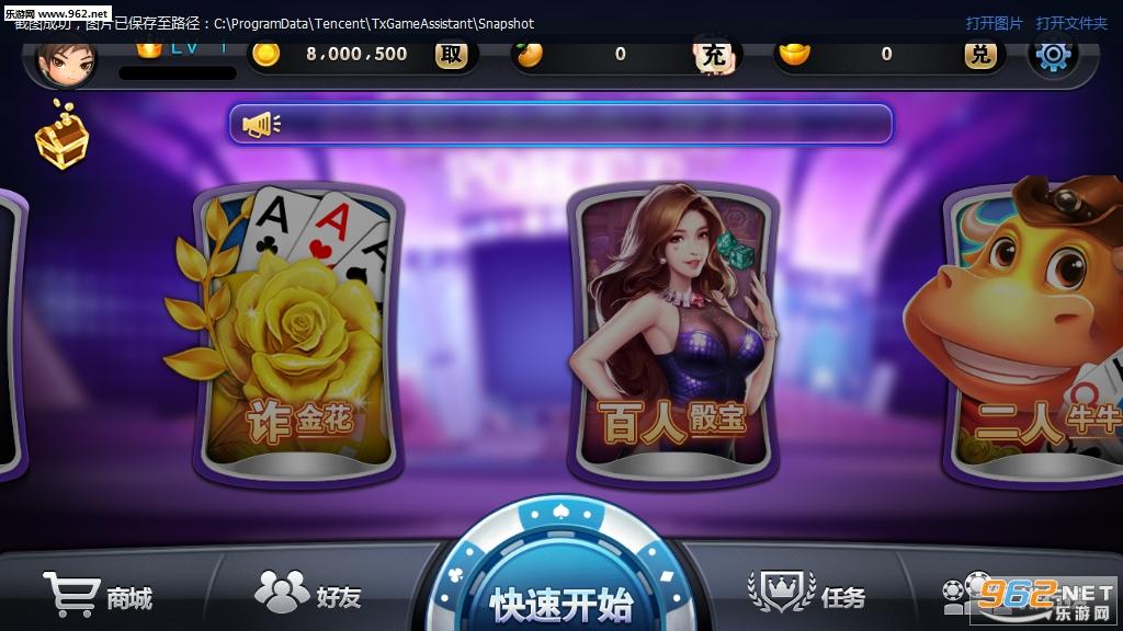 安卓游戏 安卓数据包 → 囧狐棋牌游戏大厅   《囧狐棋牌游戏大厅》