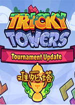 �y死塔(Tricky Towers)