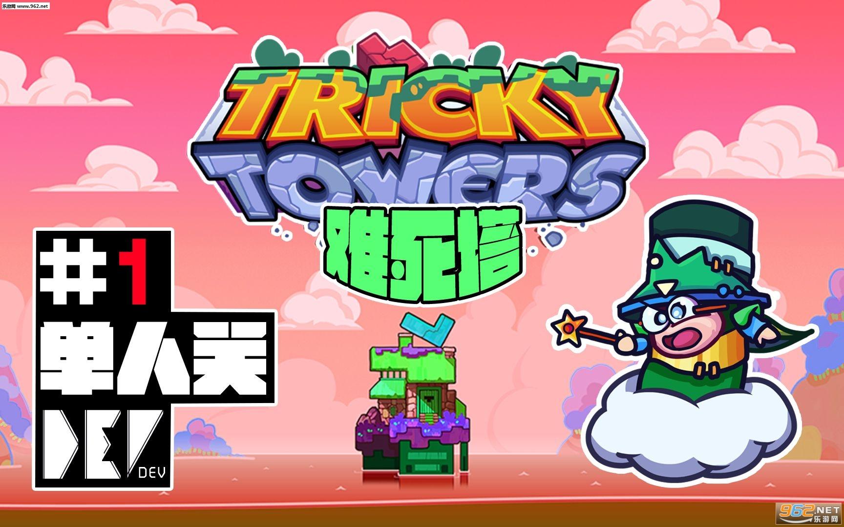 难死塔TrickyTowers破解DLC箭头集成版游戏2013cad如何年度画图片