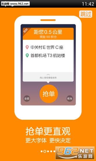 滴滴快�司�C端appv3.1.8_截�D1