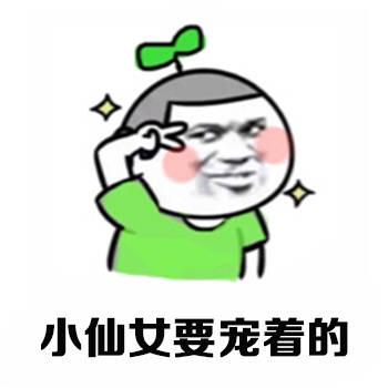 小仙女是用来宠的带字搞笑图片|小仙女是用来图片包的可爱饿表情图片