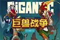 巨兽战争(Gigantic)MOBA类射击游戏[预约]