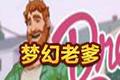 dream daddy(老爸模拟约会)steam破解版