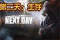 第二天:生存(Next Day: Survival)��^地大逃�⒂��