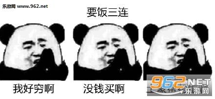 黑白三连人认怂表情下载|表情萌新熊猫认怂民国动图素质包图片