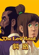 斜路(The Low Road)