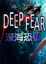 深海恐惧(Deep Fear)VR