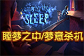 ˯��֮��(Among the Sleep)��һ�˳ƾ����Ϸ