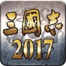 三国志2017官方网站