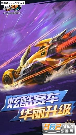 QQ飛車蘋果版v3.4.6_截圖2