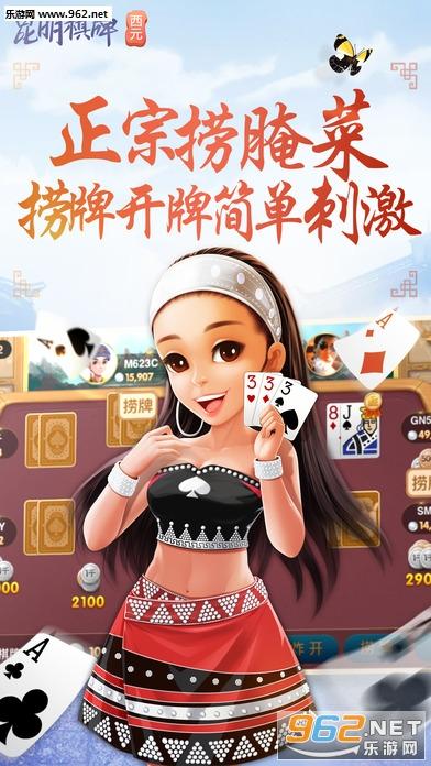 昆明西元棋牌官方app