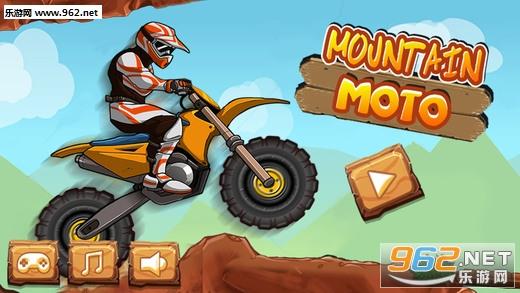 山地摩托车ios苹果版v1.0_截图