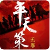 平天策iOS苹果版v1.0