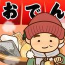 今天开始开关东煮店苹果IOS中文版