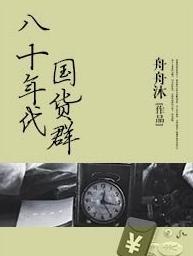 八十年代国货群乐文txt舟舟沐