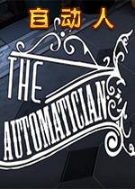 自动人(The Automatician)