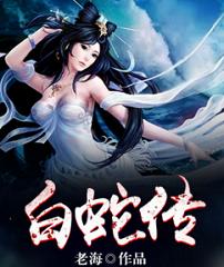 白蛇传小说李凡免费阅读老海
