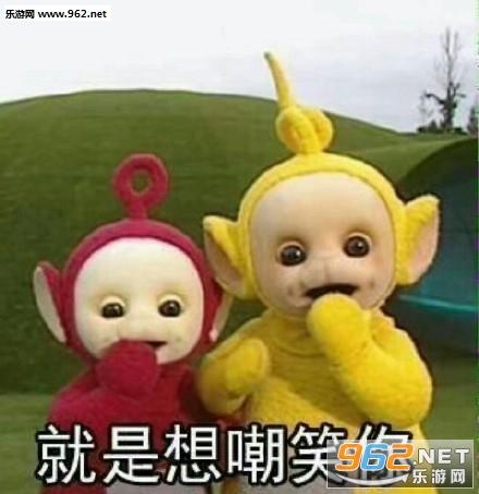 天线宝宝表情想嘲笑你老师|天线宝宝表情他点这么就是包图片
