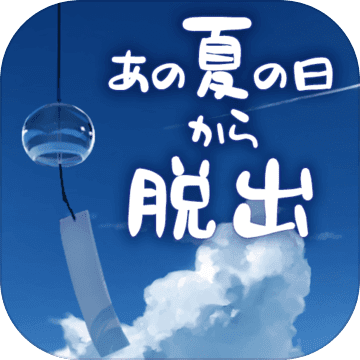 从炎夏的那天逃离中文破解版v1.0.1