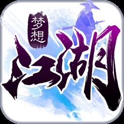 梦想江湖苹果版v1.0.0