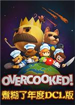 煮糊了(Overcooked)