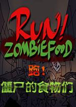 ÅÜ£¡½©Ê¬µÄʳÎïÃÇ(Run!ZombieFoods!)