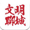文明聊城app
