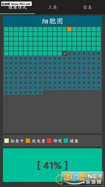 Repair Battery Life中文版